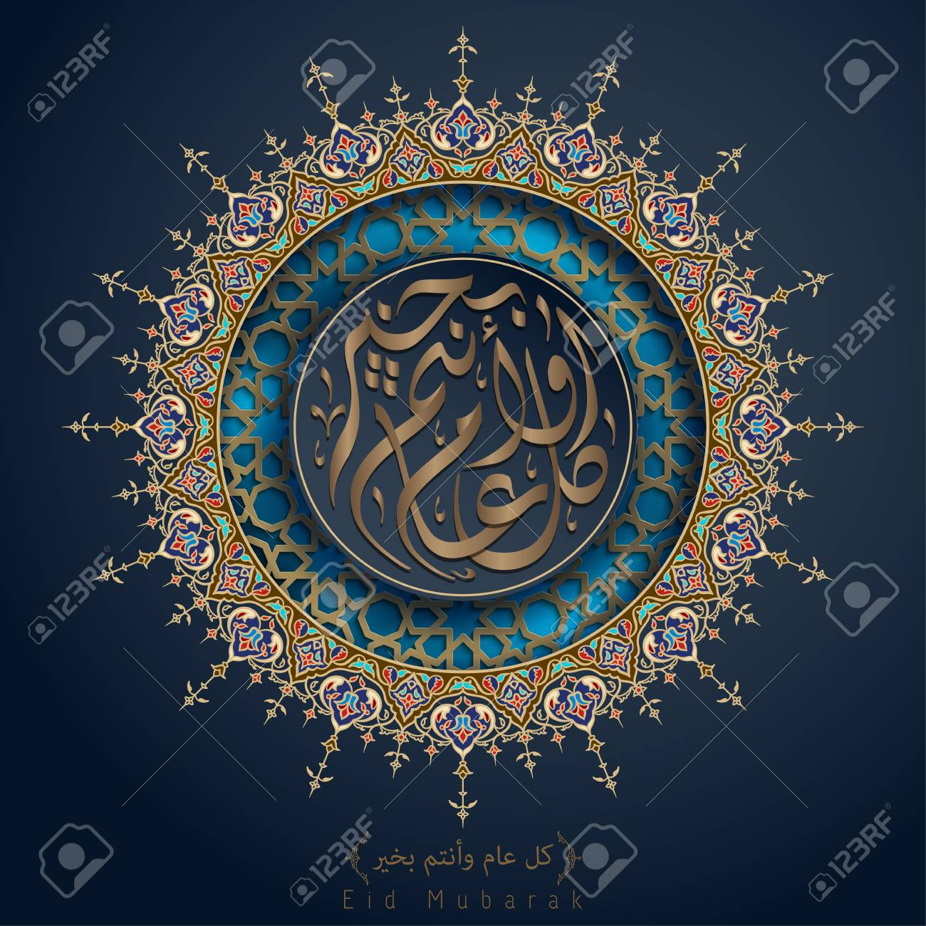 Eid Mubarak Greeting In Arabic Calligraphy With Floral Arabic