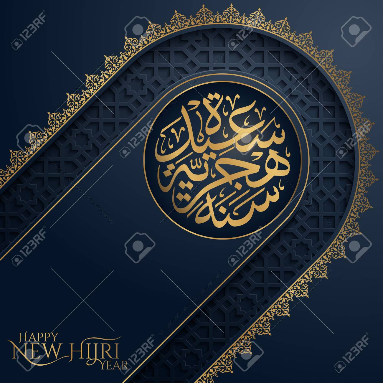 Happy New Hijri Year greeting with arabic calligraphy and kaaba vector illustration for banner background - 120643722