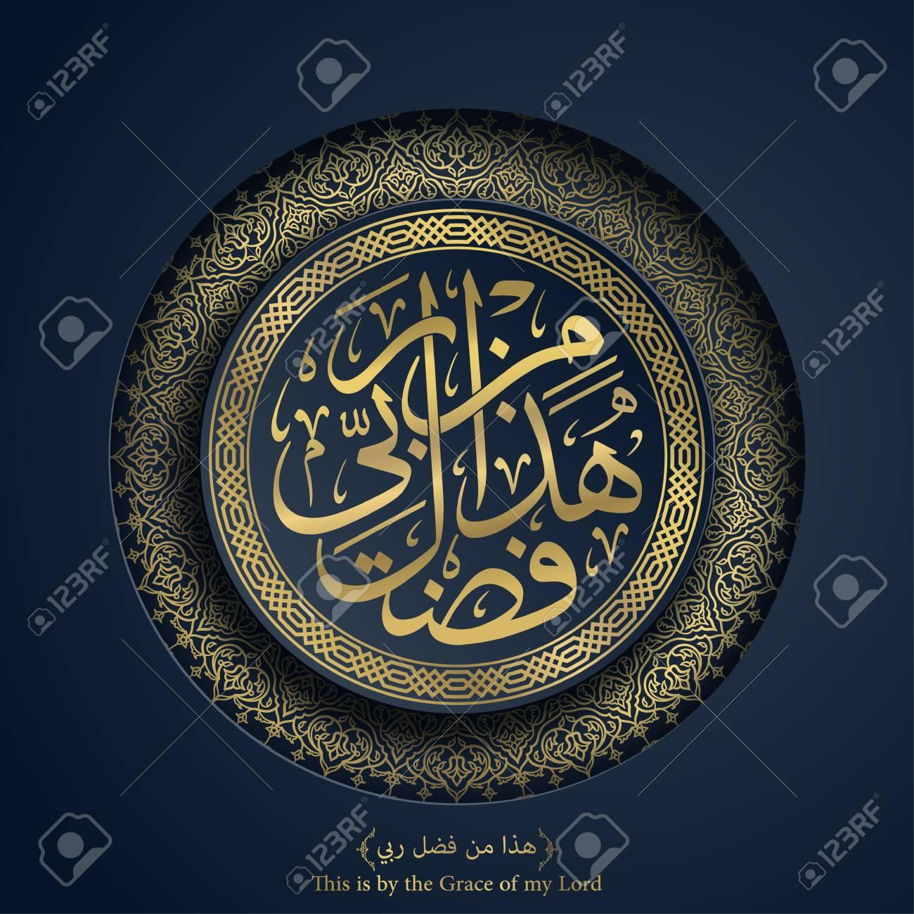 Islamic design Arabic calligraphy Arabic calligraphy Hadha min fadli Rabbi with circle pattern ornament - 120643710