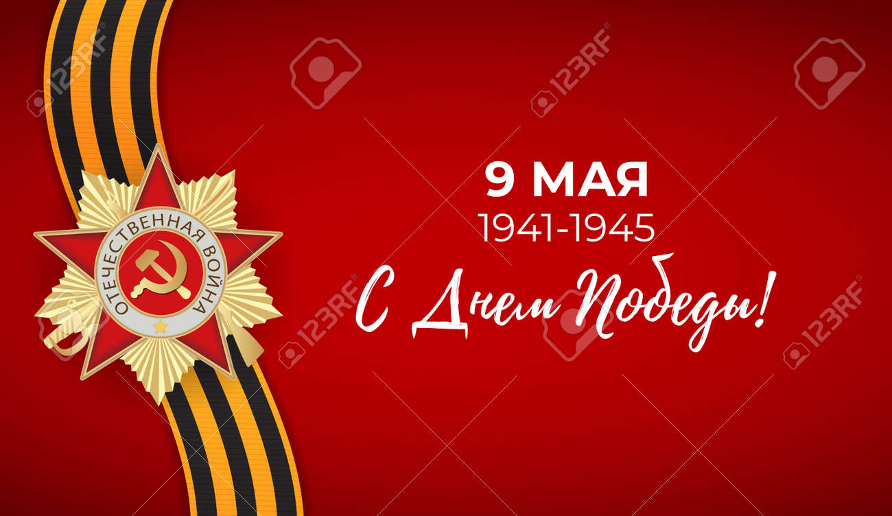 Abstract Background with Russian translation of the inscription: 9 May. Victory Day. Vector Illustration. - 166457506