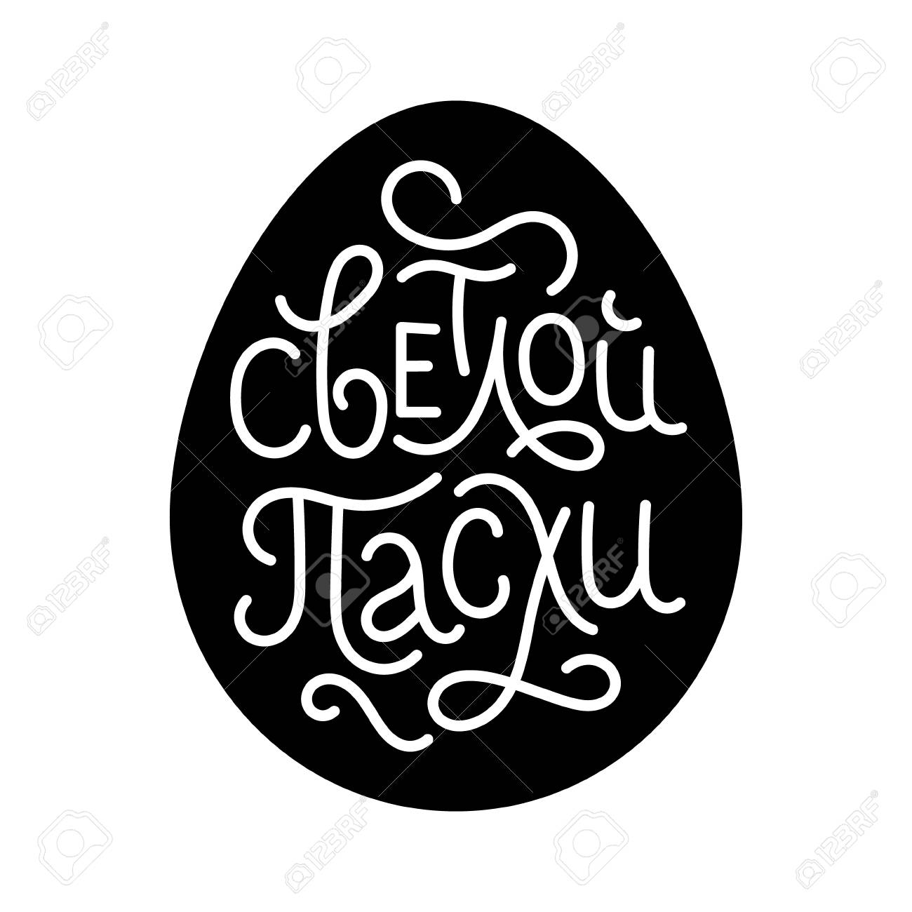 Happy easter hand drawn phrase in russian language holiday happy easter hand drawn phrase in russian language holiday greeting in egg shape white kristyandbryce Gallery