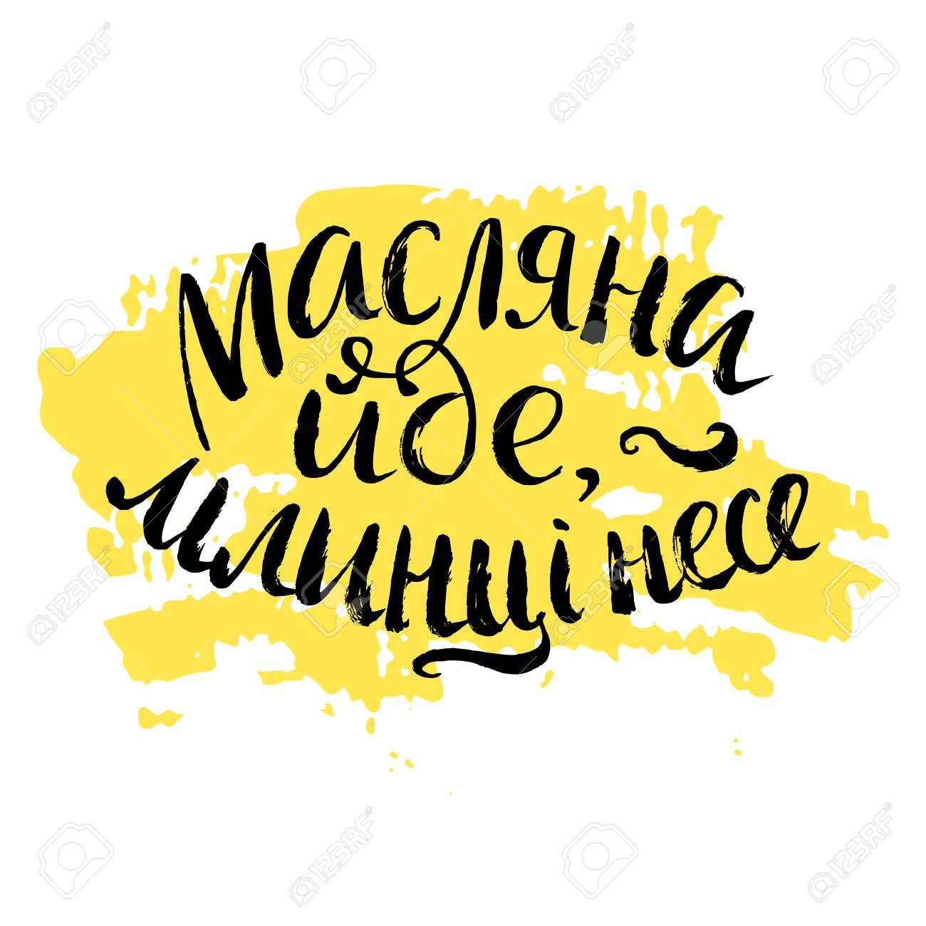 Maslenitsa: a selection of quotes