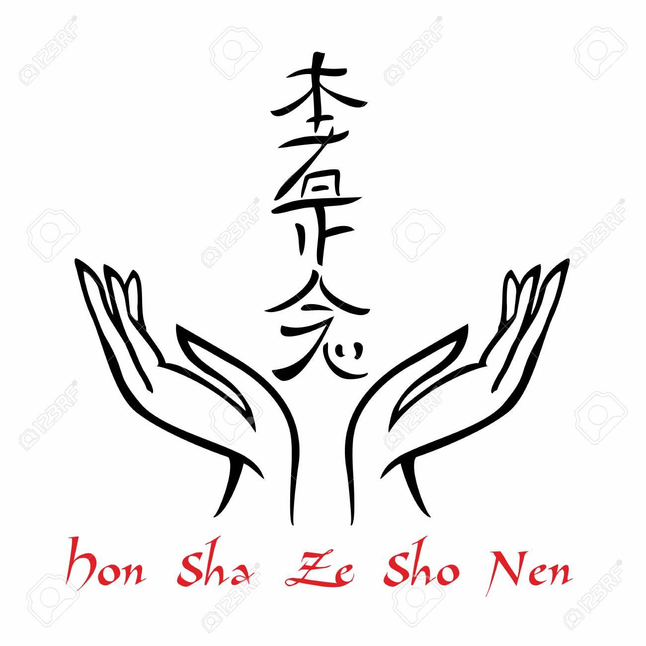 Reiki Symbol A Sacred Sign Hon Sha Ze Sho Nengn Of Space Time