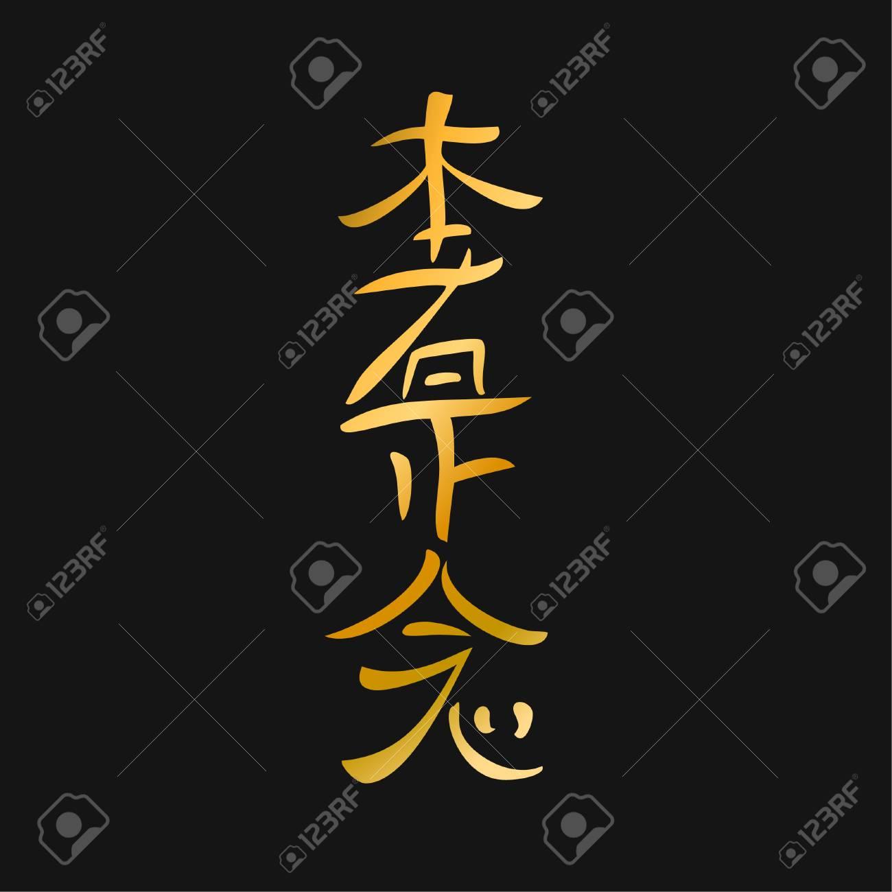 Reiki Symbol A Sacred Sign Cho Ku Rei Spiritual Energy