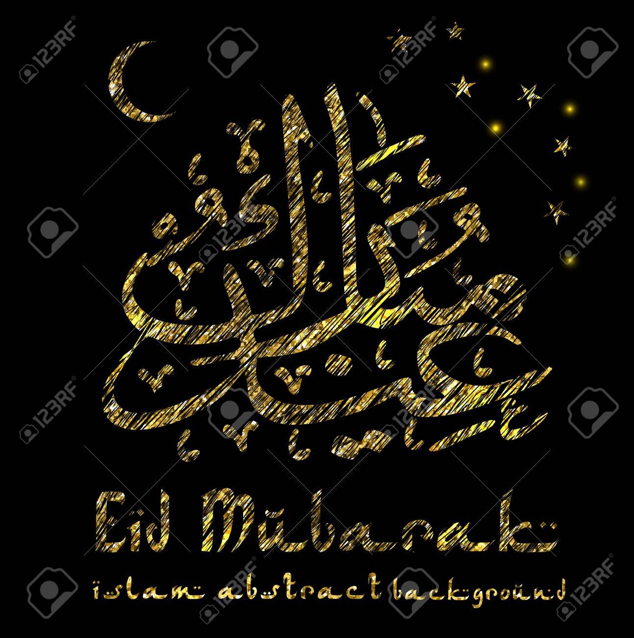 Arabic Islamic calligraphy of text Eid Mubarak for Muslim Community
