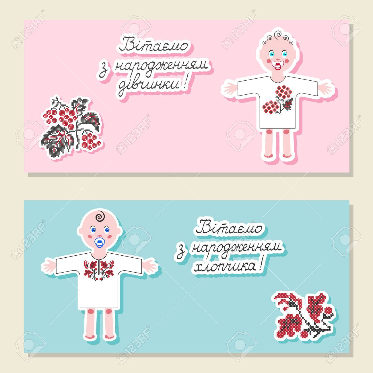 New born baby greeting postcard on the ukrainian language new born baby greeting postcard on the ukrainian language translation texts congratulations on the m4hsunfo