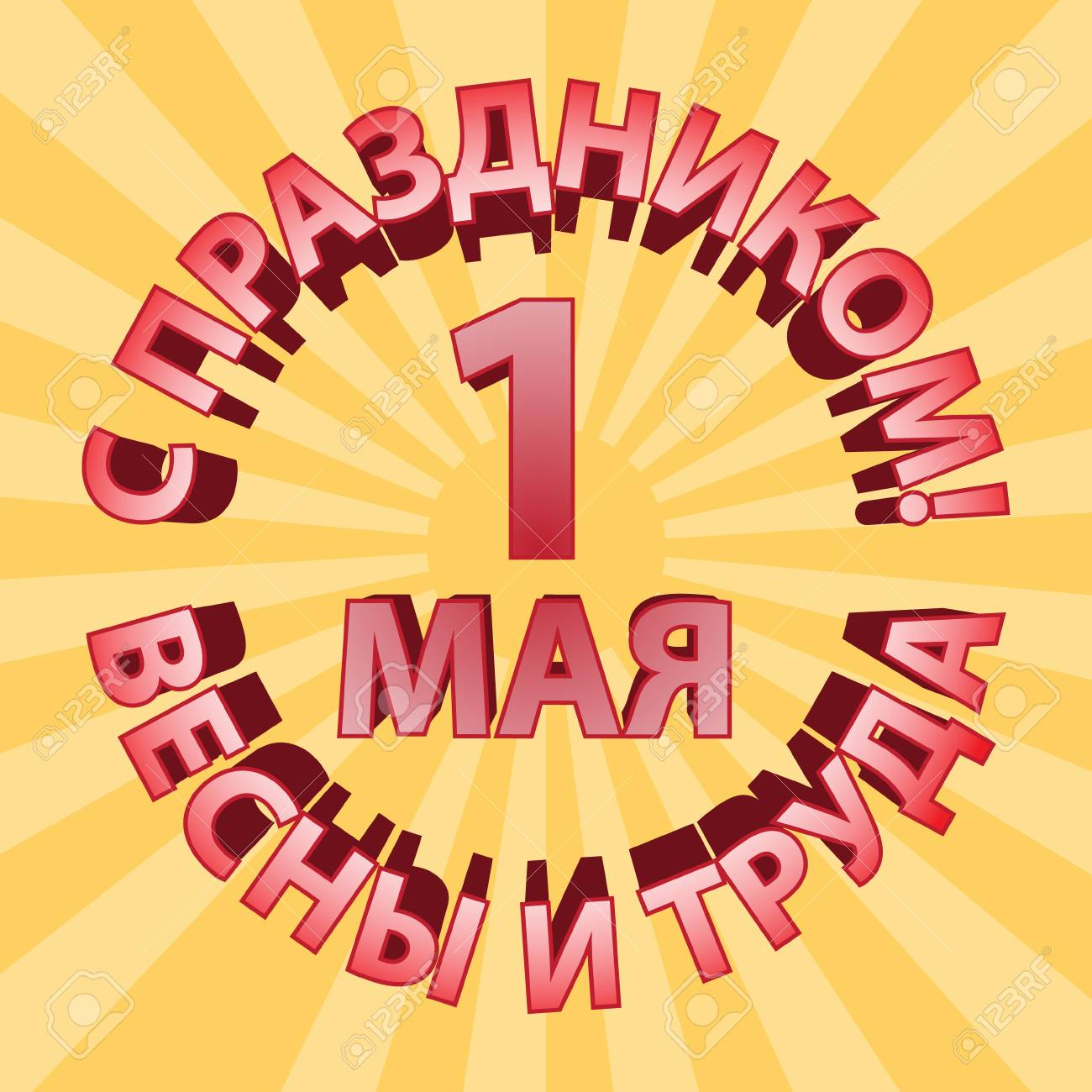 1 May Happy Labor Day Russian Text Means Happy Labour Day