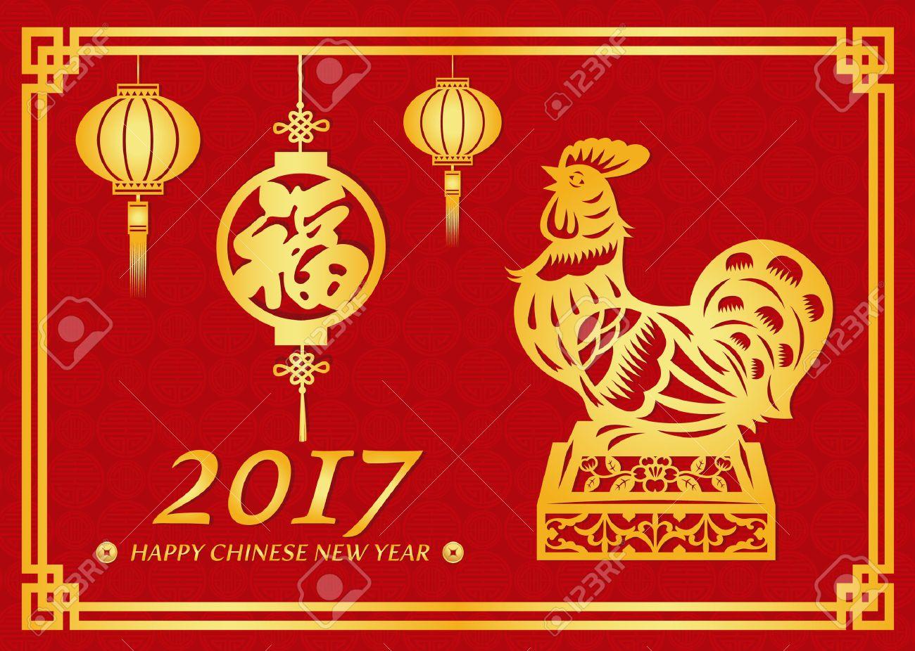 Frohes Neues Jahr 2017 Karte Laternen, Gold Huhn Und Chinesische ...