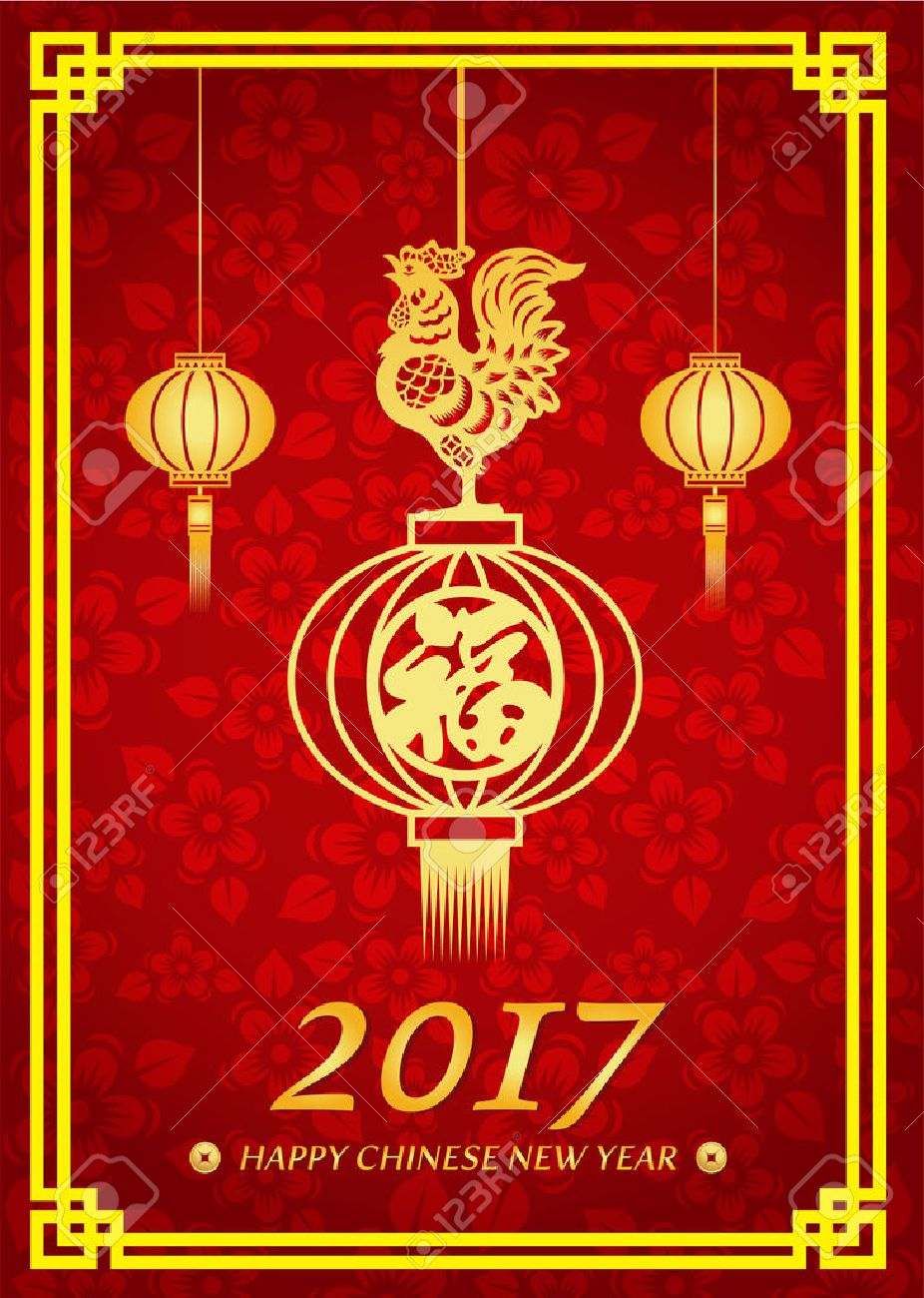 Happy chinese new year 2017 card is gold chicken on lanterns happy chinese new year 2017 card is gold chicken on lanterns and chinese word mean happiness kristyandbryce Choice Image