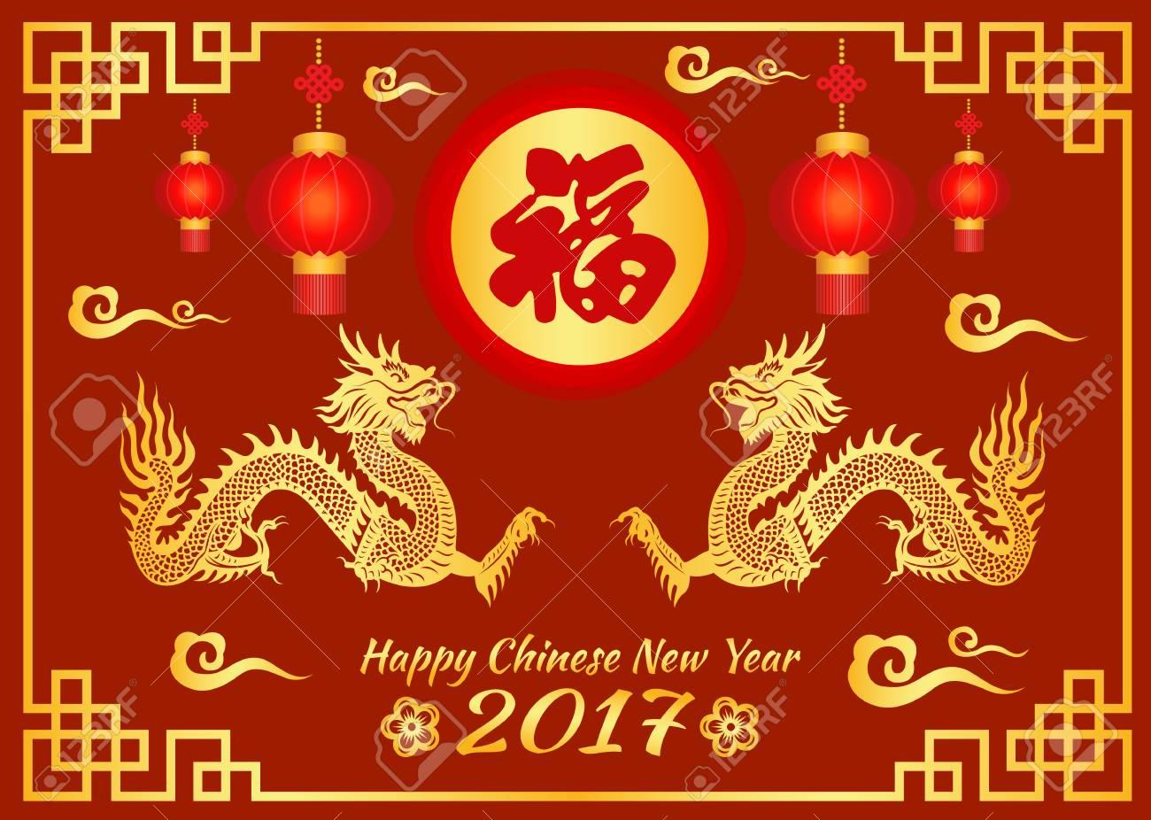 Tarjeta Del Año Nuevo Chino Feliz Es Linternas De Dragón De Oro Y La