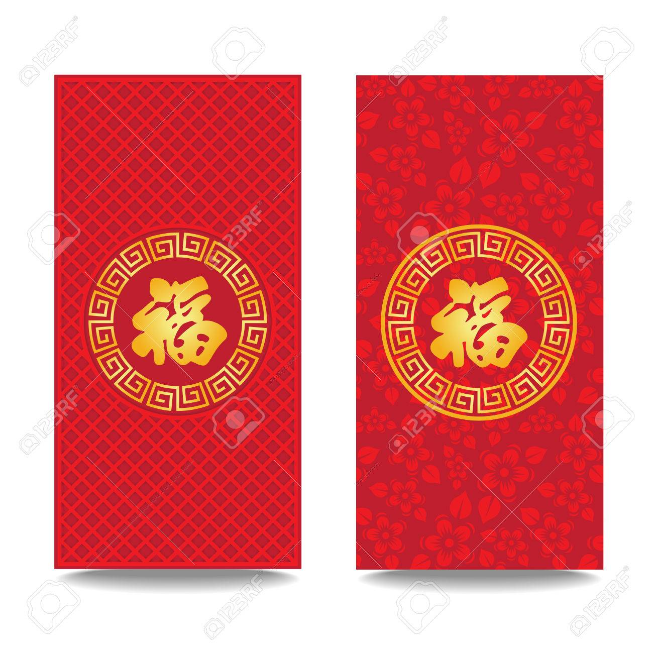 ang pao template happiness chinese word in gold circle for