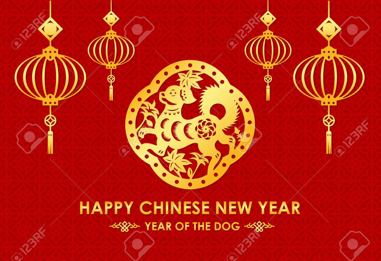 happy chinese new year and year of dog card is lanterns and dog in frame stock - Chinese New Year In Chinese