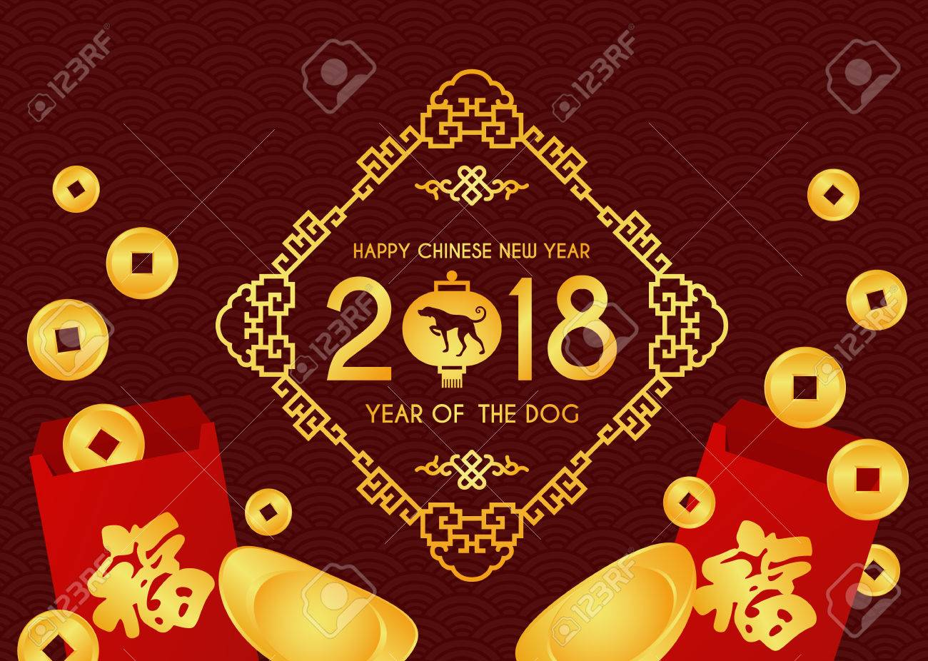 Happy chinese new year 2018 card with dog in lantern and chiness happy chinese new year 2018 card with dog in lantern and chiness frame and chinese angpao kristyandbryce Choice Image