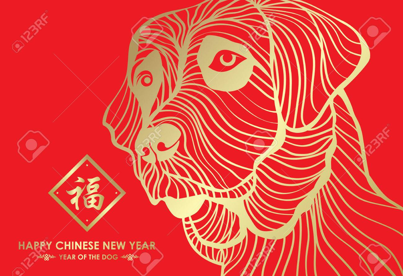 year of the dog images