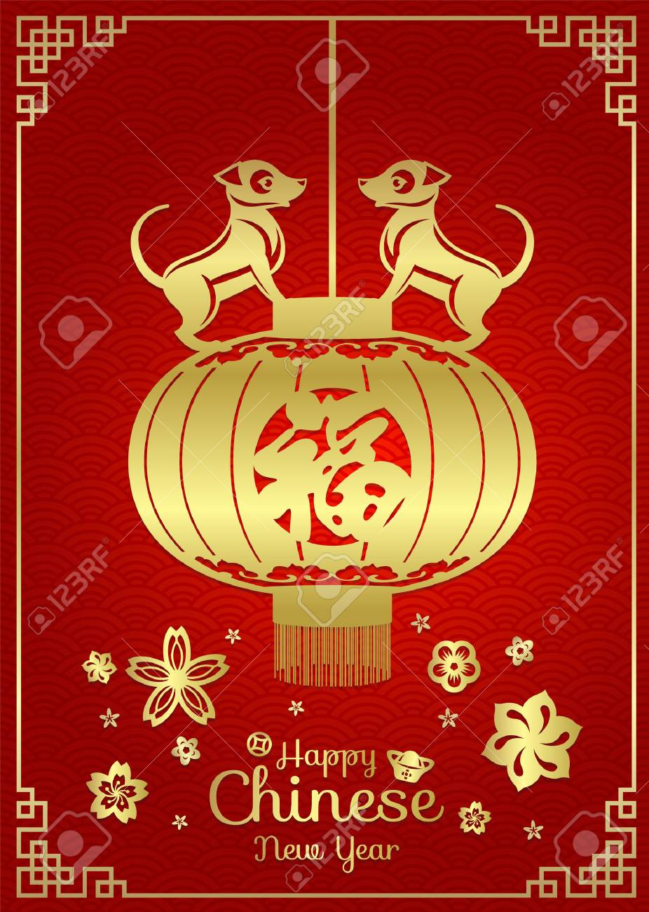 Happy chinese new year card 2018 with gold lanterns hang and happy chinese new year card 2018 with gold lanterns hang and twin dog chinese word kristyandbryce Choice Image