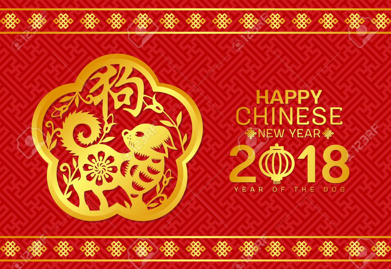 Happy Chinese new year 2018 card with Gold Dog zodiac (china word mean dog ) on abstract red background vector design - 82868607