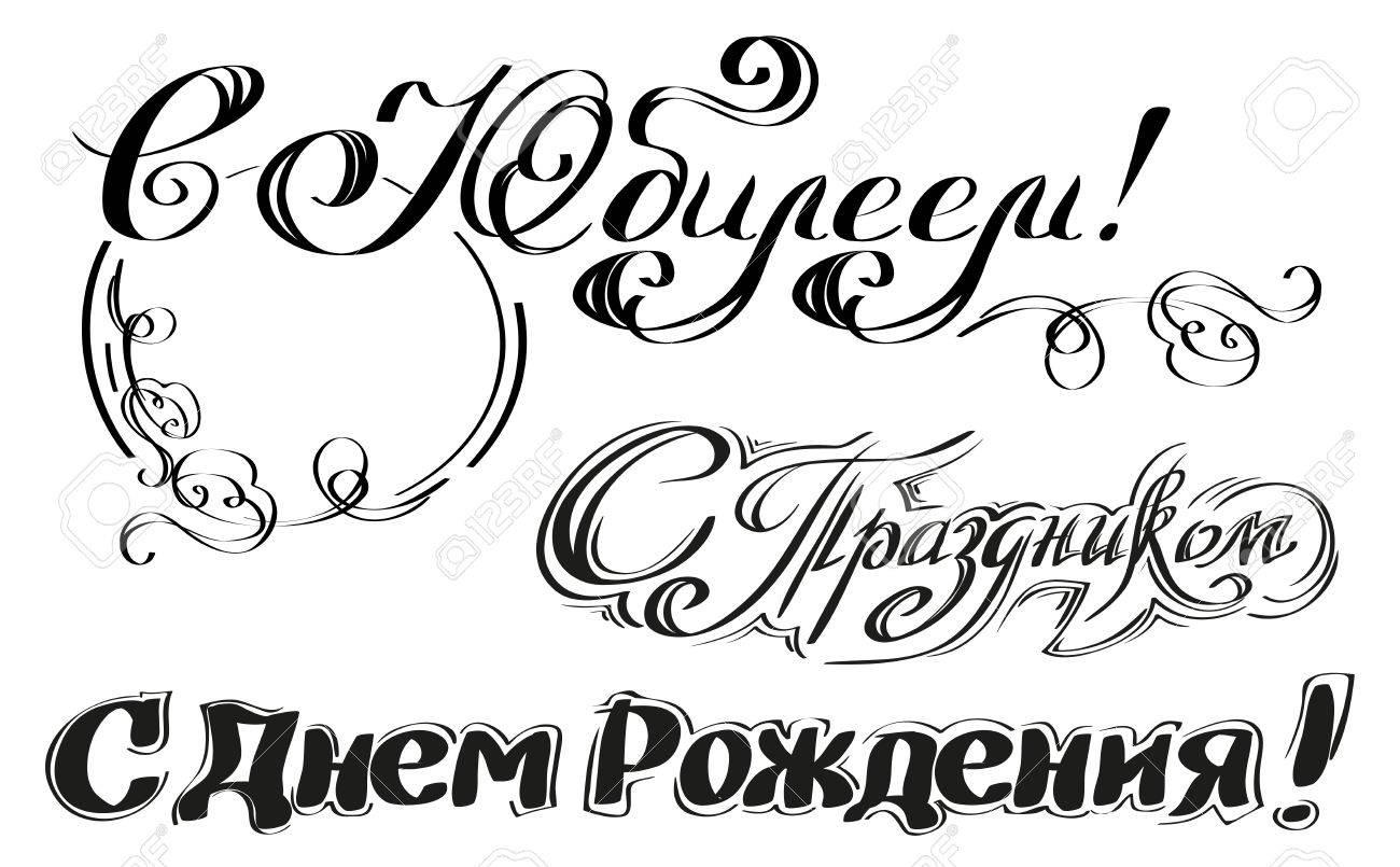 Happy Birthday Gefeliciteerd Gelukkige Verjaardag Stel Russische