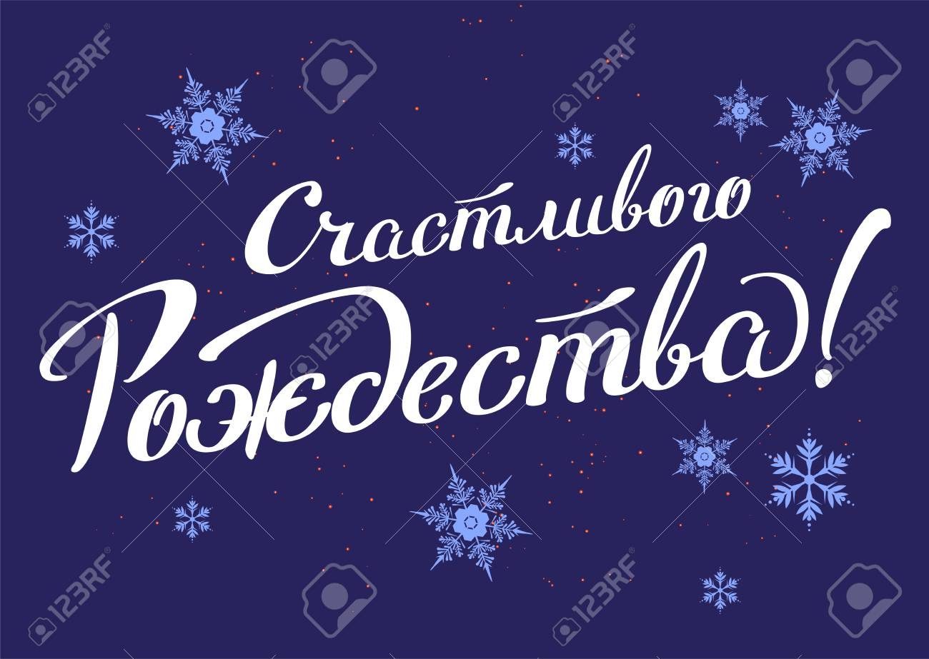 merry christmas translation from russian lettering text for greeting card stock vector 65815772