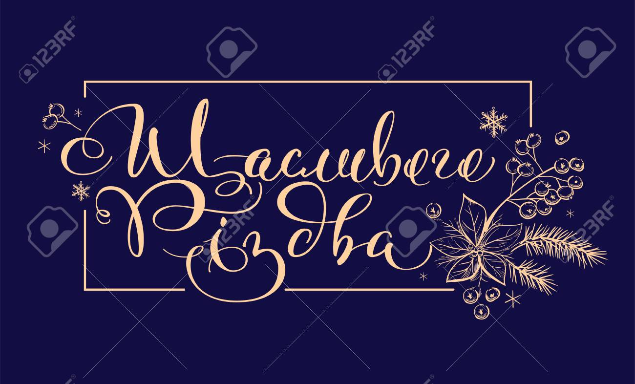 Merry christmas text lettering translation from ukrainian vector merry christmas text lettering translation from ukrainian vector illustration greeting card stock vector 92611370 m4hsunfo