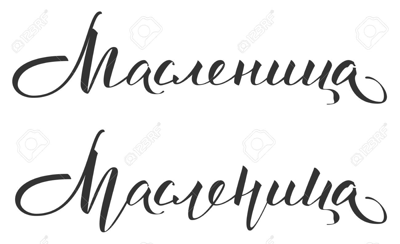 Maslenitsa carnival text translation from russian handwritten maslenitsa carnival text translation from russian handwritten calligraphy for greeting card isolated on white m4hsunfo