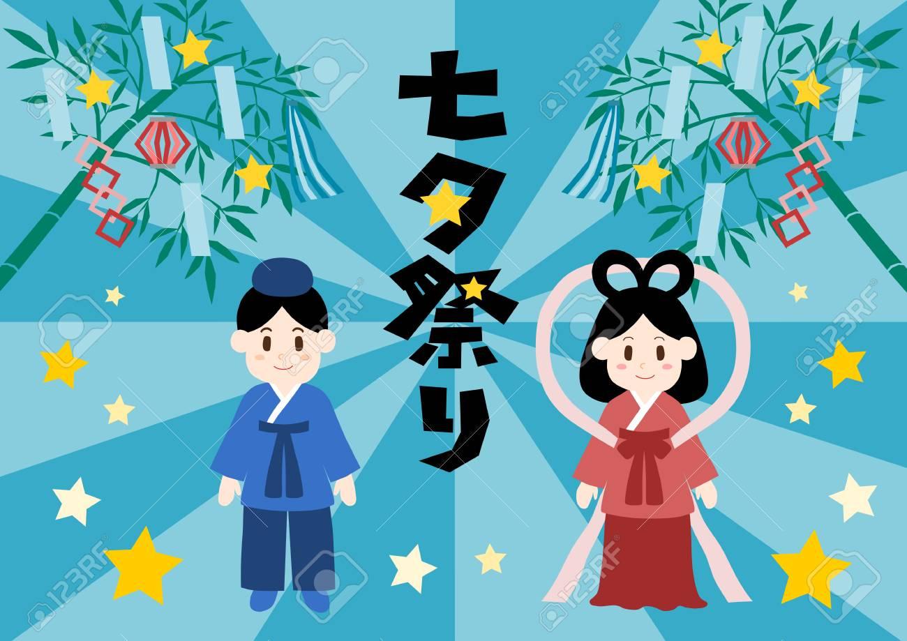 Illustration of the Star Festival - 58377150
