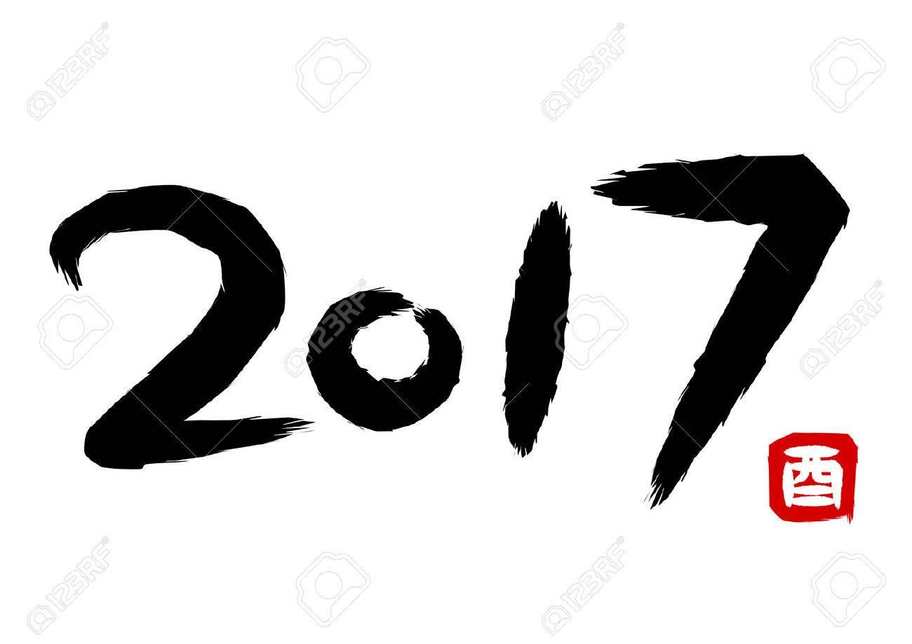 Writing brush letter of 2017 - 60336724