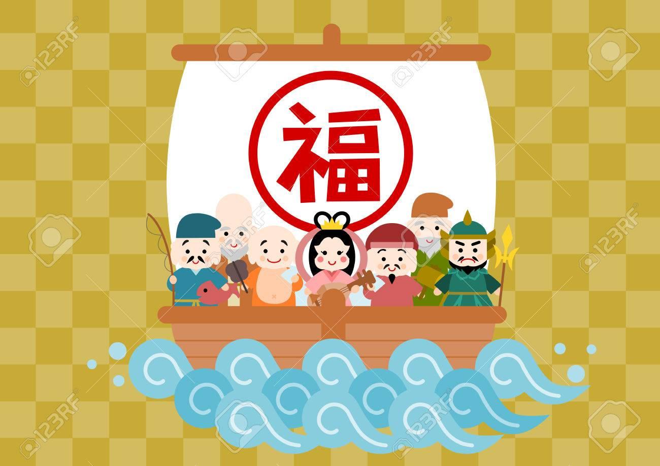 Illustration of The Seven Gods of Fortune - 64970060