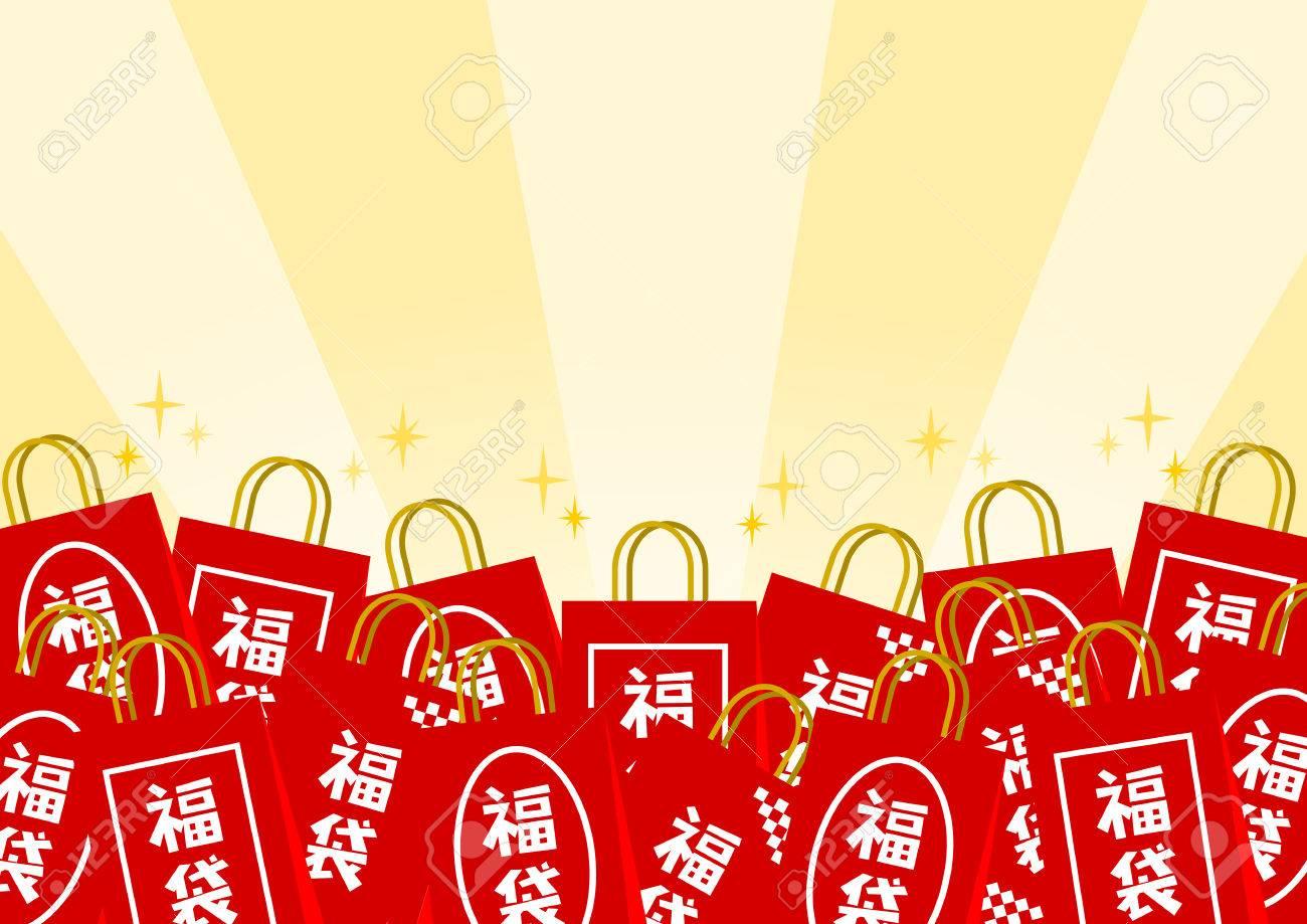 Illustration of Lucky Bag - 66661695