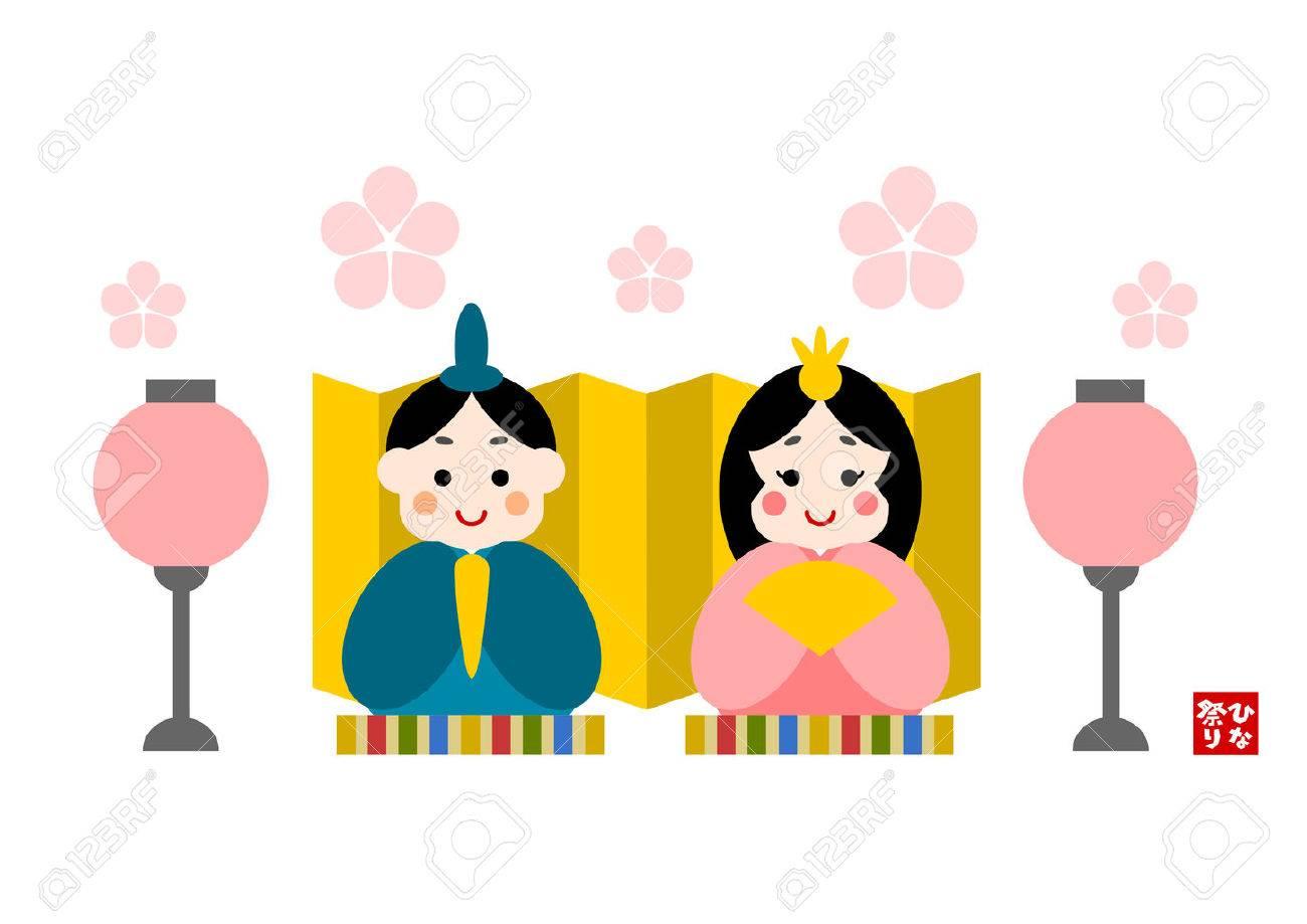 Illustration of Hinamatsuri (Doll's Festival) - 72278065