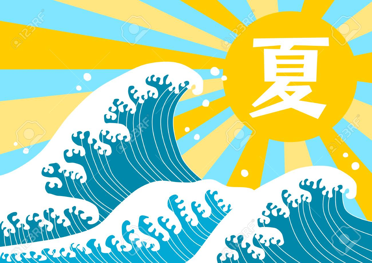 Illustration of the sun and wave - 76350032