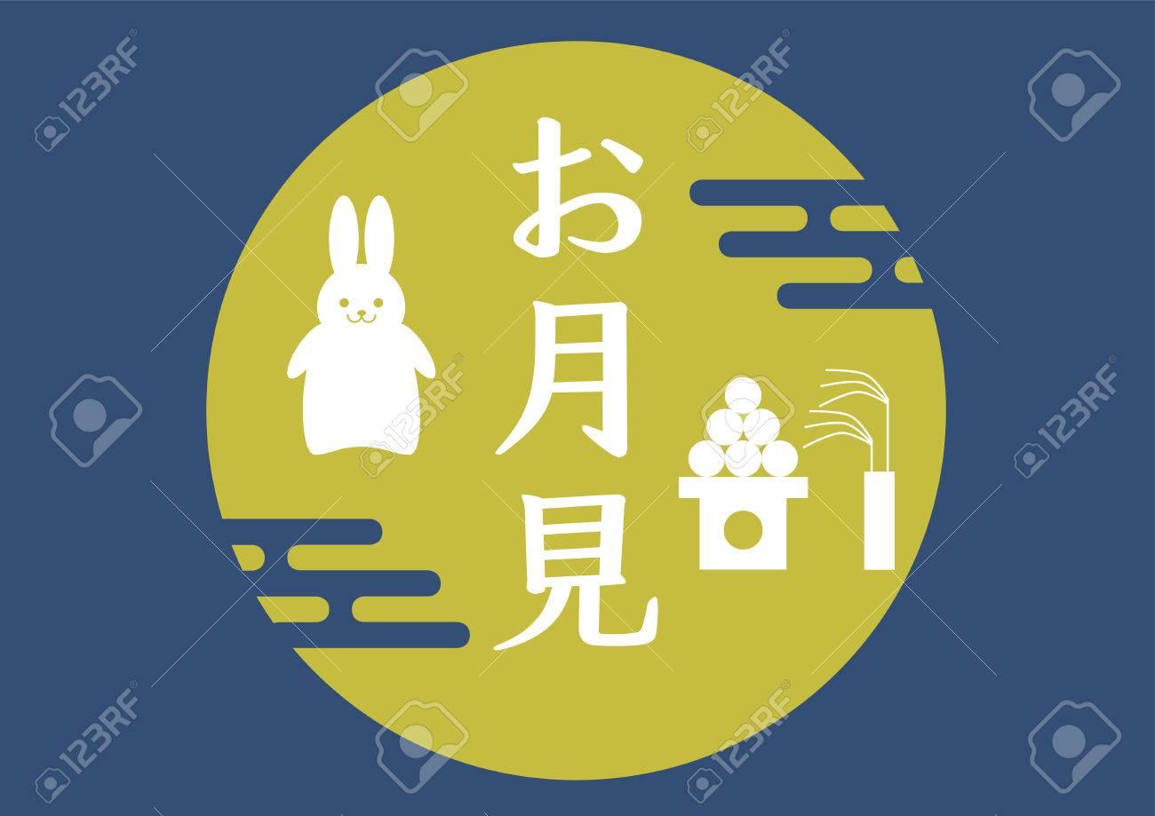 Illustration of Otsukimi (Moon watching festival) - 84816440