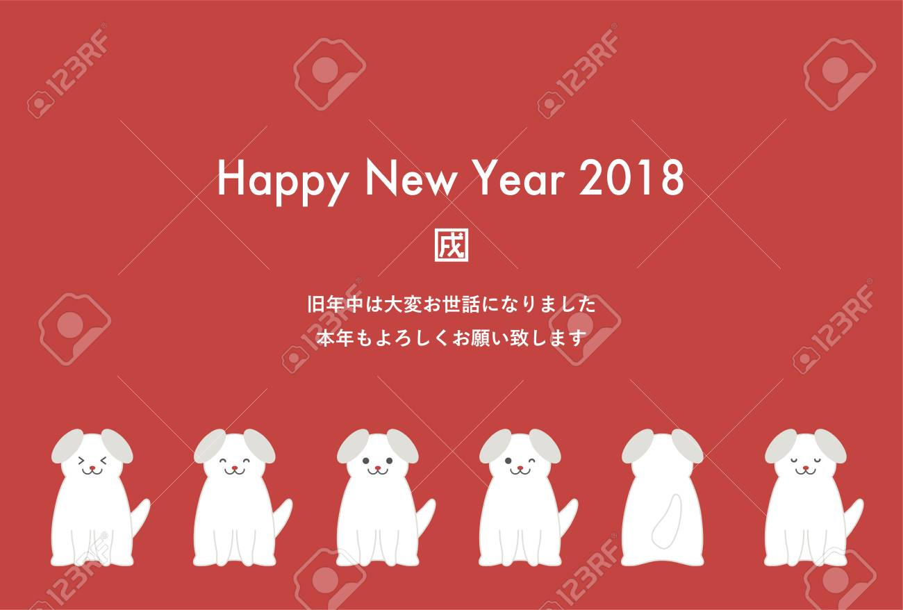 2018 new years card year of the dog and japanese pattern royalty