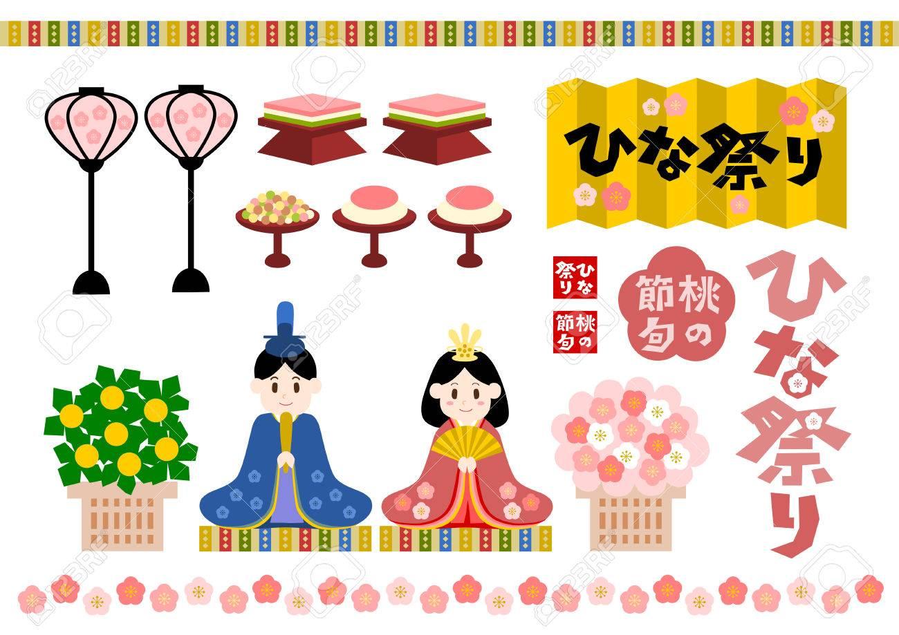 Illustration of Hinamatsuri (the Doll's Festival of Japan) - 86224462