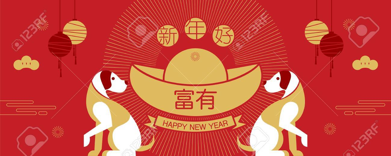 happy new year, 2018, Chinese new year greetings, Year of the dog , fortune, (Translation: Happy new year/ rich ) - 88047949