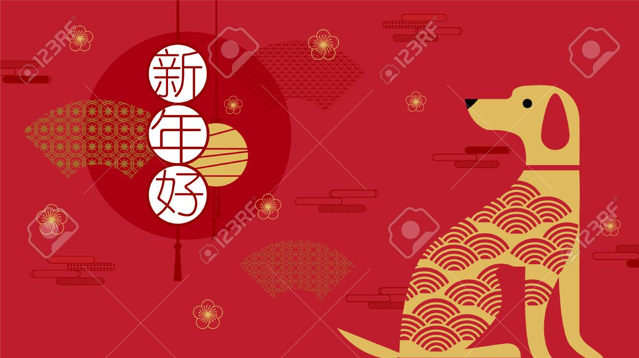 Happy New Year, 2018, Chinese new year greetings, Year of the Dog, fortune, (Translation: Happy new year) - 88047951