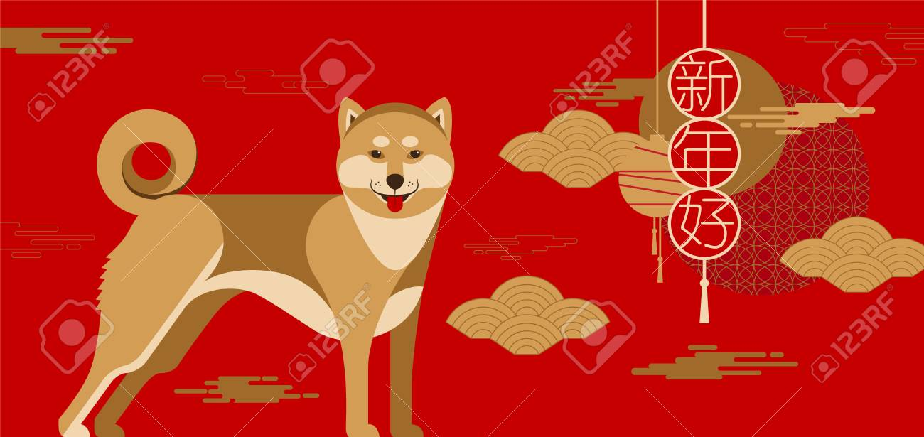 happy new year, 2018, Chinese new year greetings, Year of the dog , fortune, (Translation: Happy new year/ rich ) - 88550608