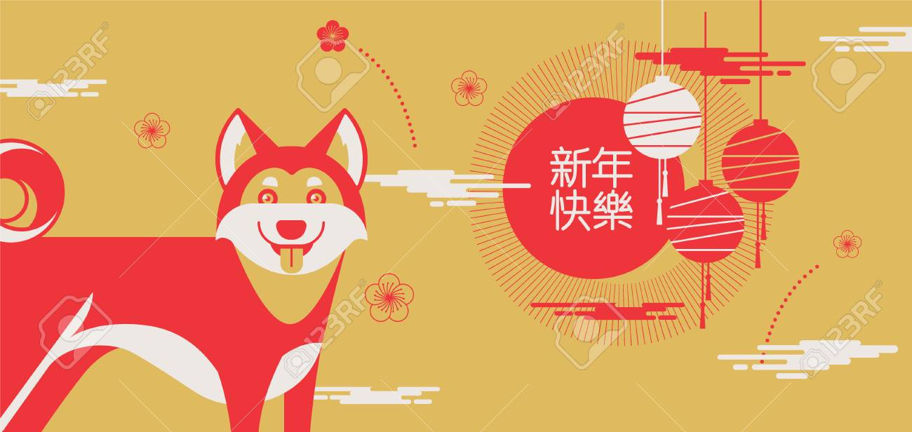 happy new year, 2018, Chinese new year greetings, Year of the dog , fortune, (Translation: Happy new year) - 88554996