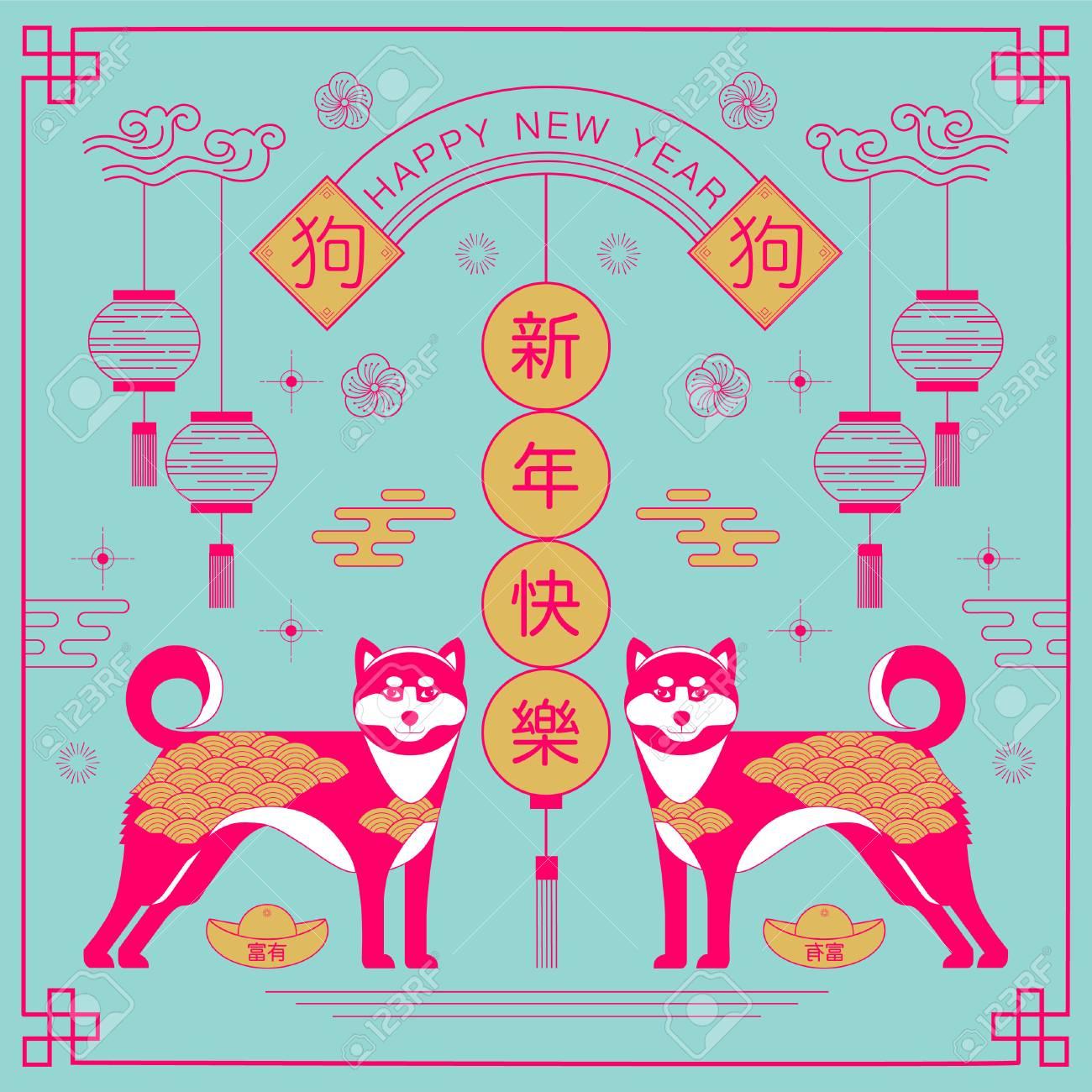Frohes Neues Jahr, 2018, Chinesische Neujahrsgrüße, Jahr Des Hundes ...
