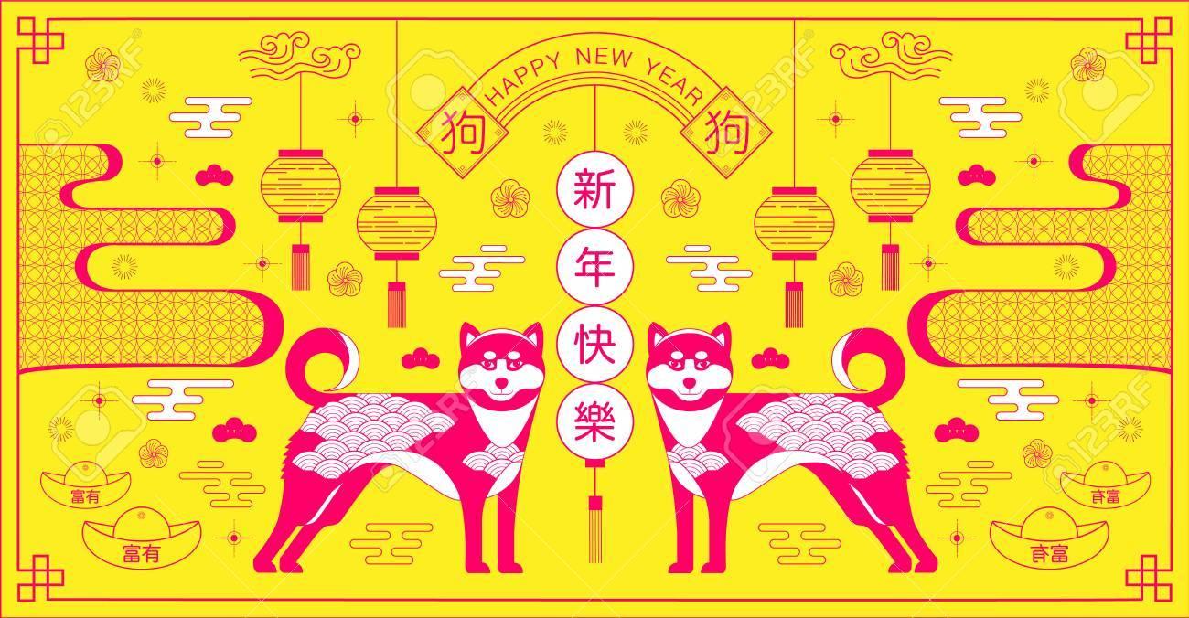 Chinesisches Neujahr, 2018, Grüße, Jahr Des Hundes, (Übersetzung ...
