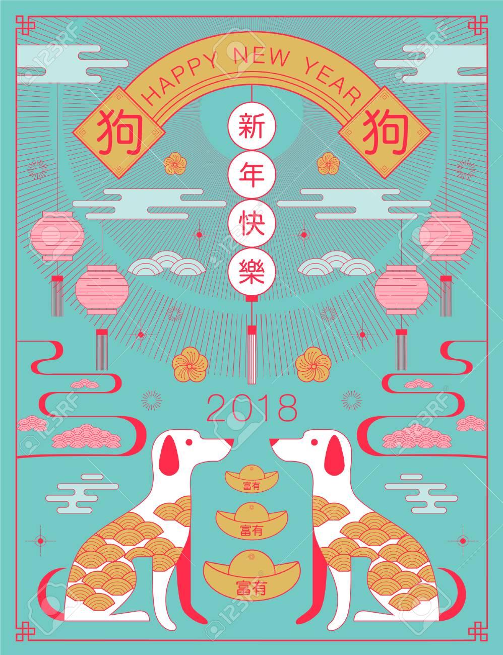 Chinesisches Neujahr, 2018, Grüße, Kalender, Jahr Des Hundes ...
