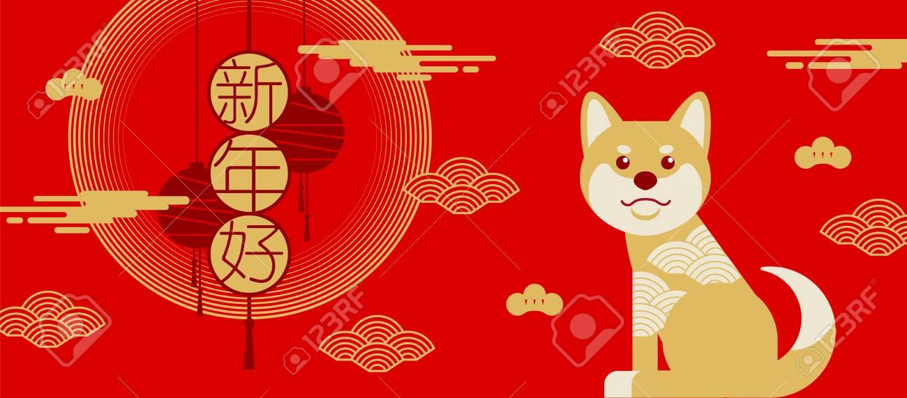 Frohes Neues Jahr, 2018, Chinesisches Neujahrsgrüße, Jahr Des Hundes ...