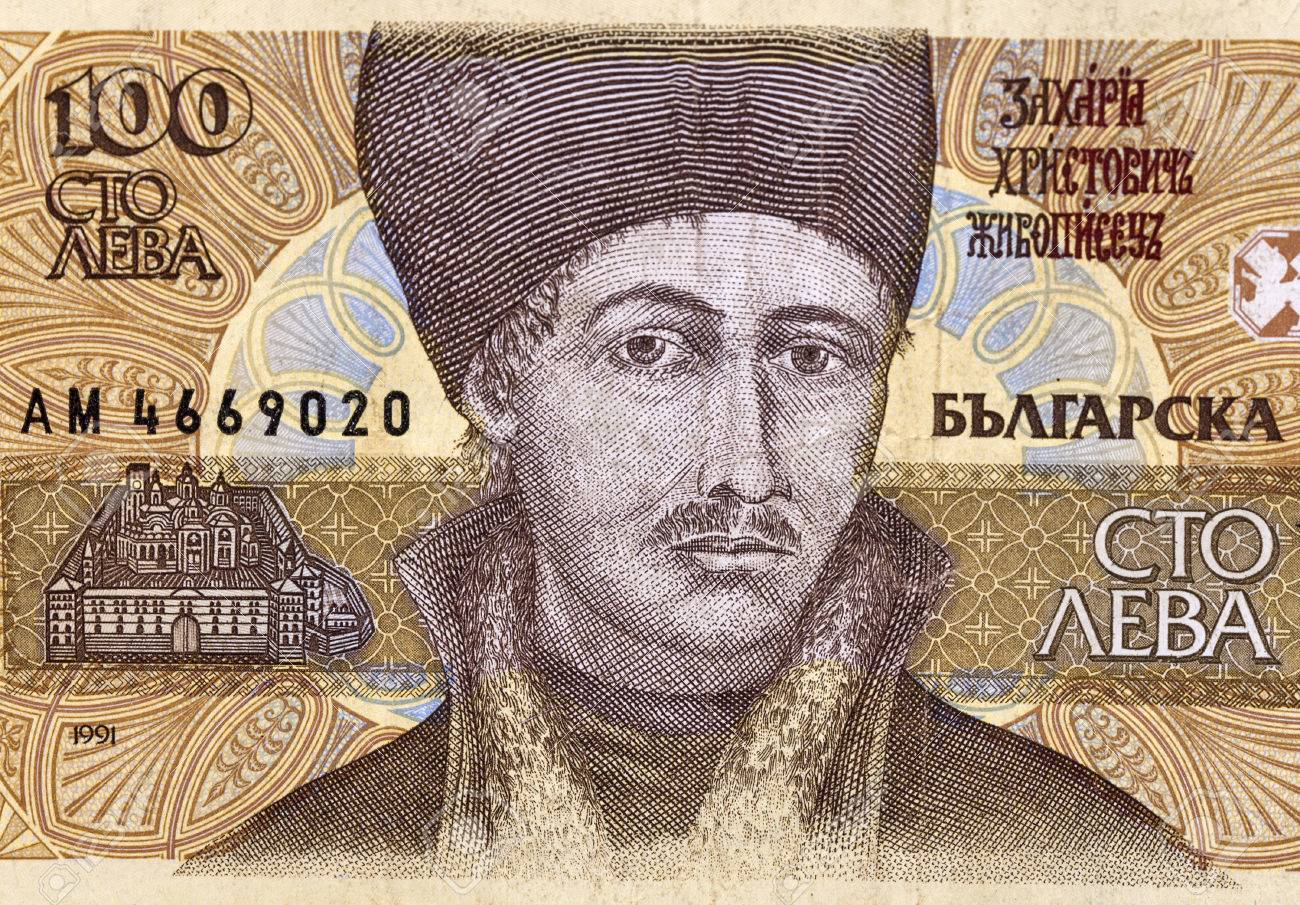 Bulgaria lev stock photos royalty free bulgaria lev images and zahari zograf on 100 leva 1993 banknote from bulgaria most famous painter of the bulgarian biocorpaavc