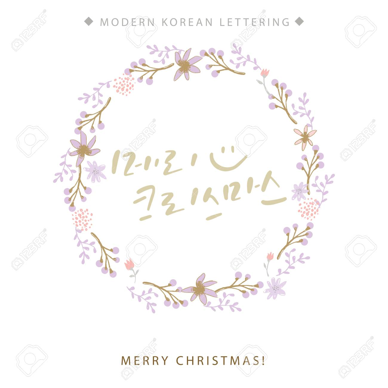 Merry Christmas In Korean.Merry Christmas Modern Korean Hand Lettering Collection Holiday