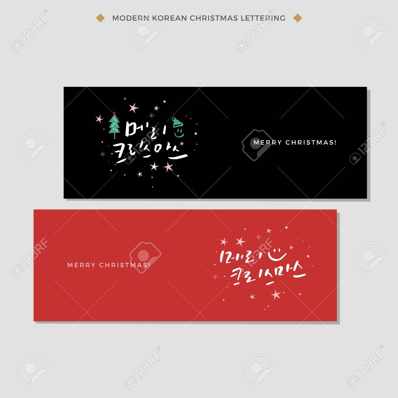 Koreanisch Frohe Weihnachten.Hand Lettered Merry Christmas Modern Korean Hand Lettering Collection