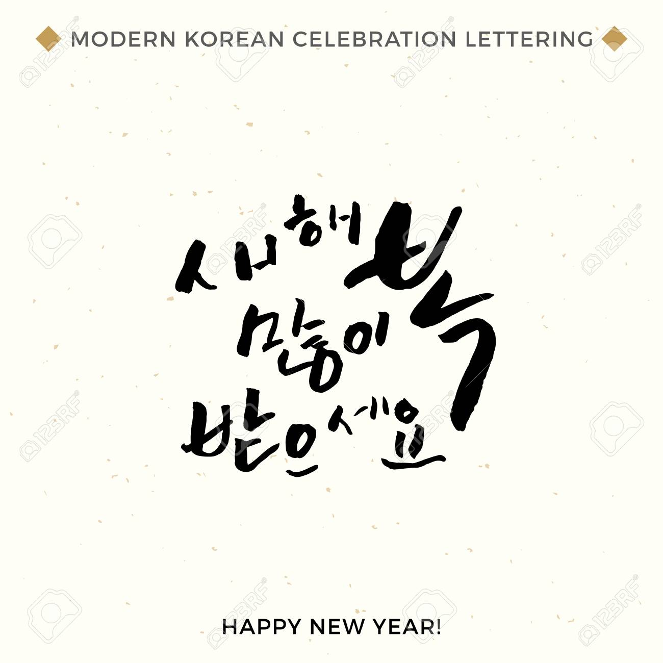 hand lettered korean happy new year modern korean new year hand lettering collection korean