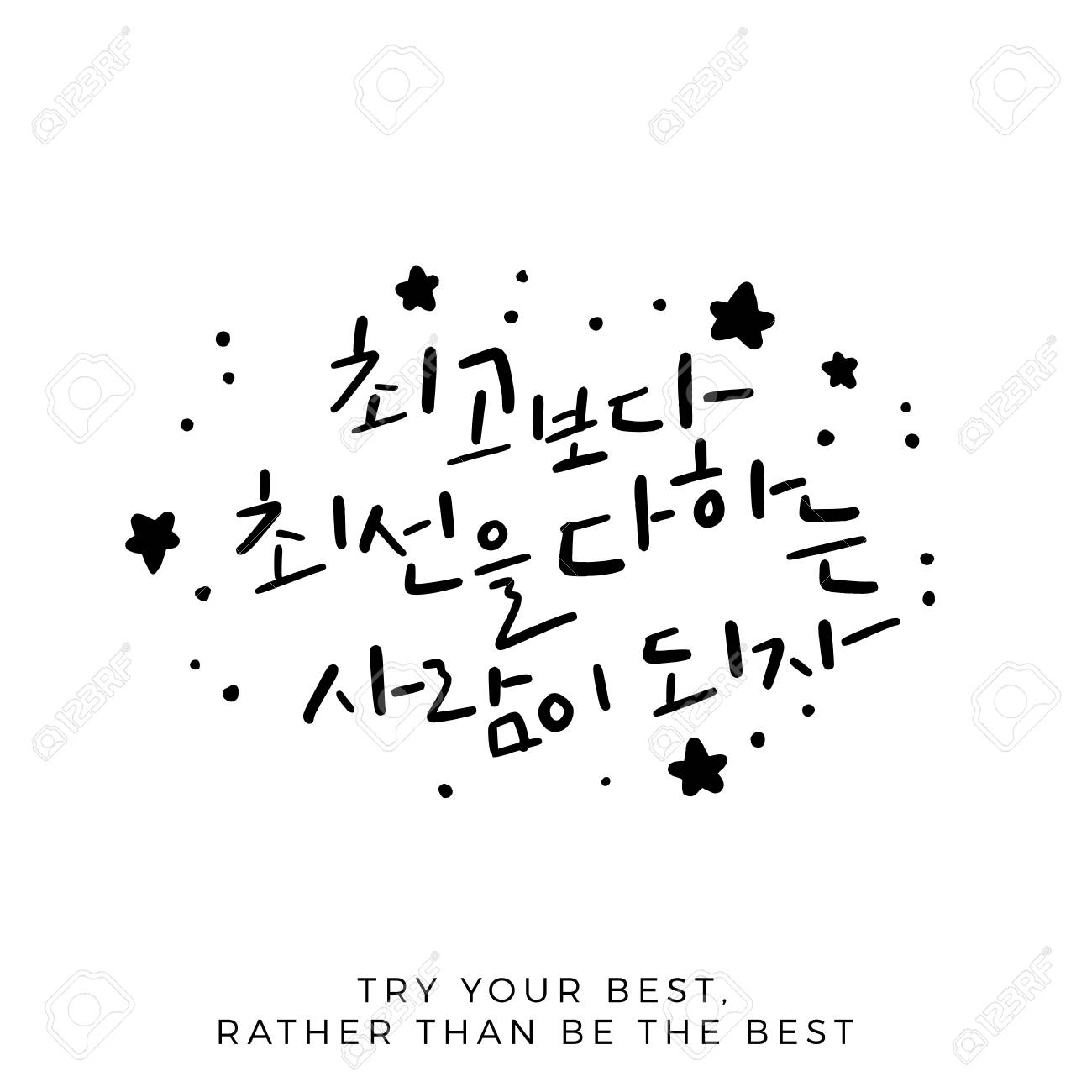 Hand Lettered Korean Quote Try Your Best Rather Than Be The