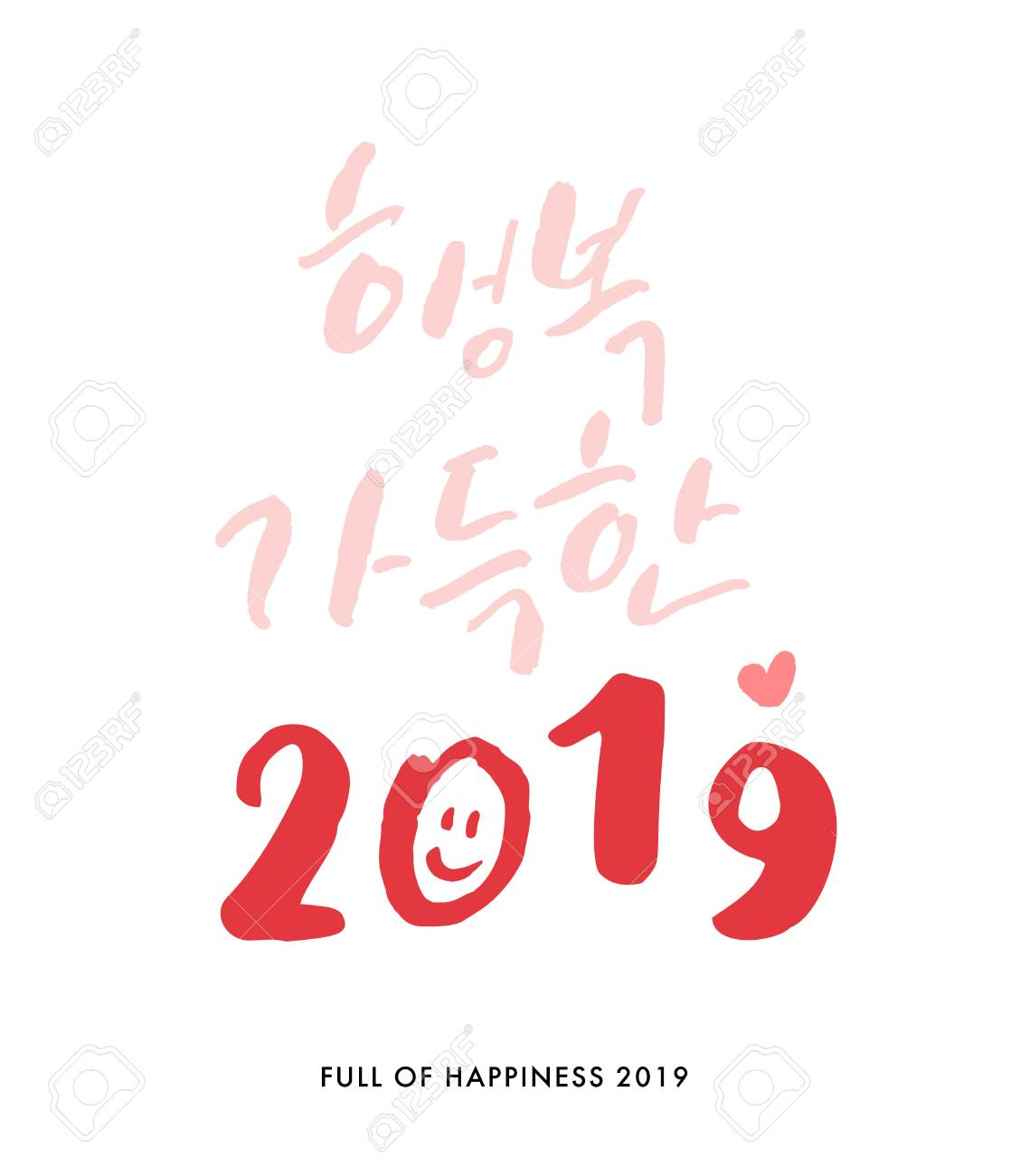 A Year Of Happiness 2019 golden pig's year, full of happiness 2019, vector hand lettered..