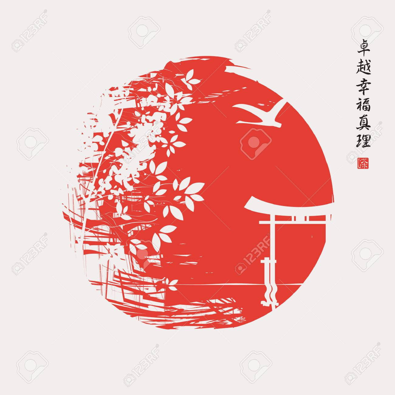 Chinese landscape with a lake and cherry blossoms in the sun. The Chinese characters Perfection, Happiness, Truth - 31727592