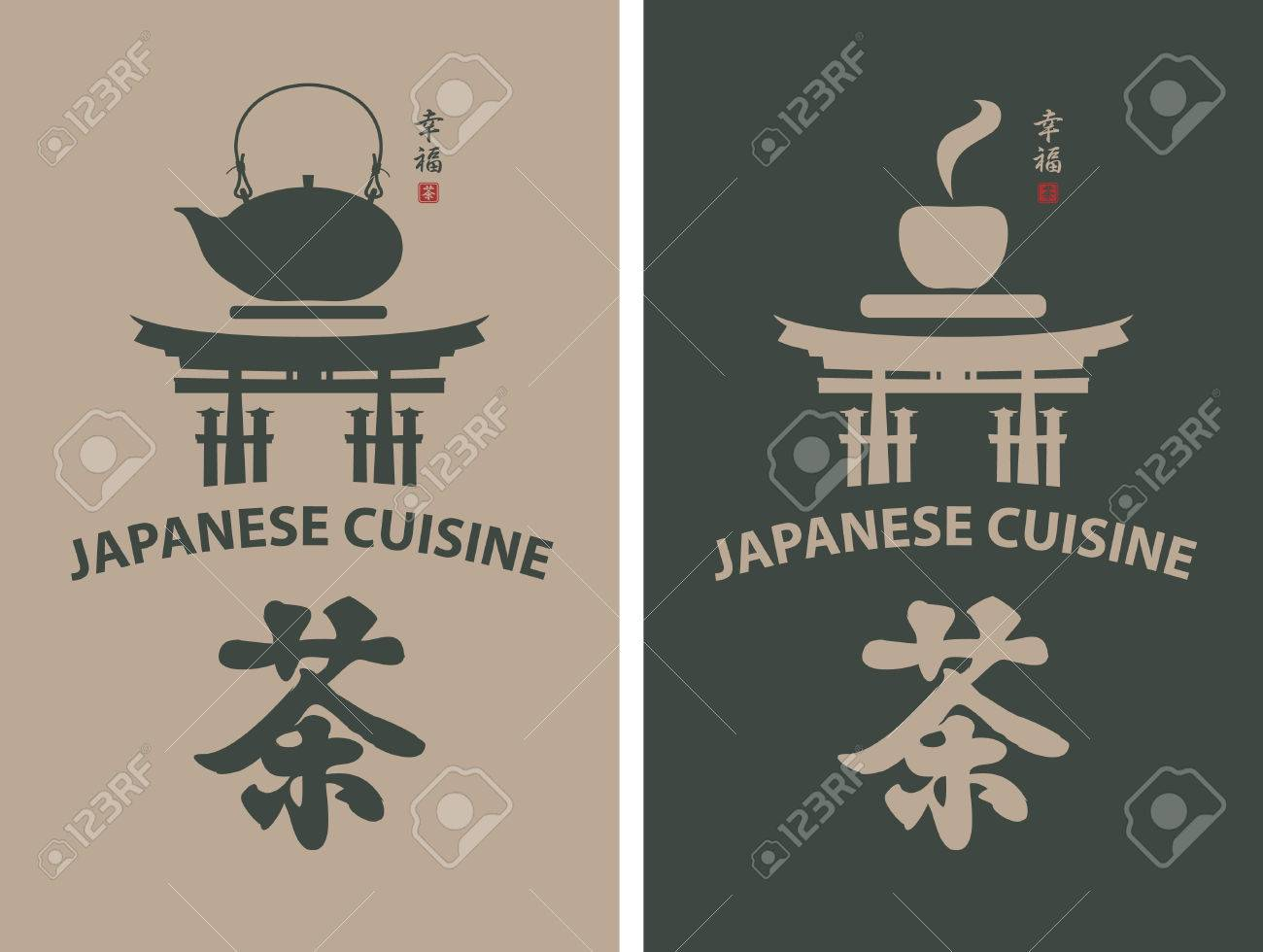 banner for a Japanese restaurant with torii gate and tea accessories. Hieroglyph Happiness, tea - 32843792