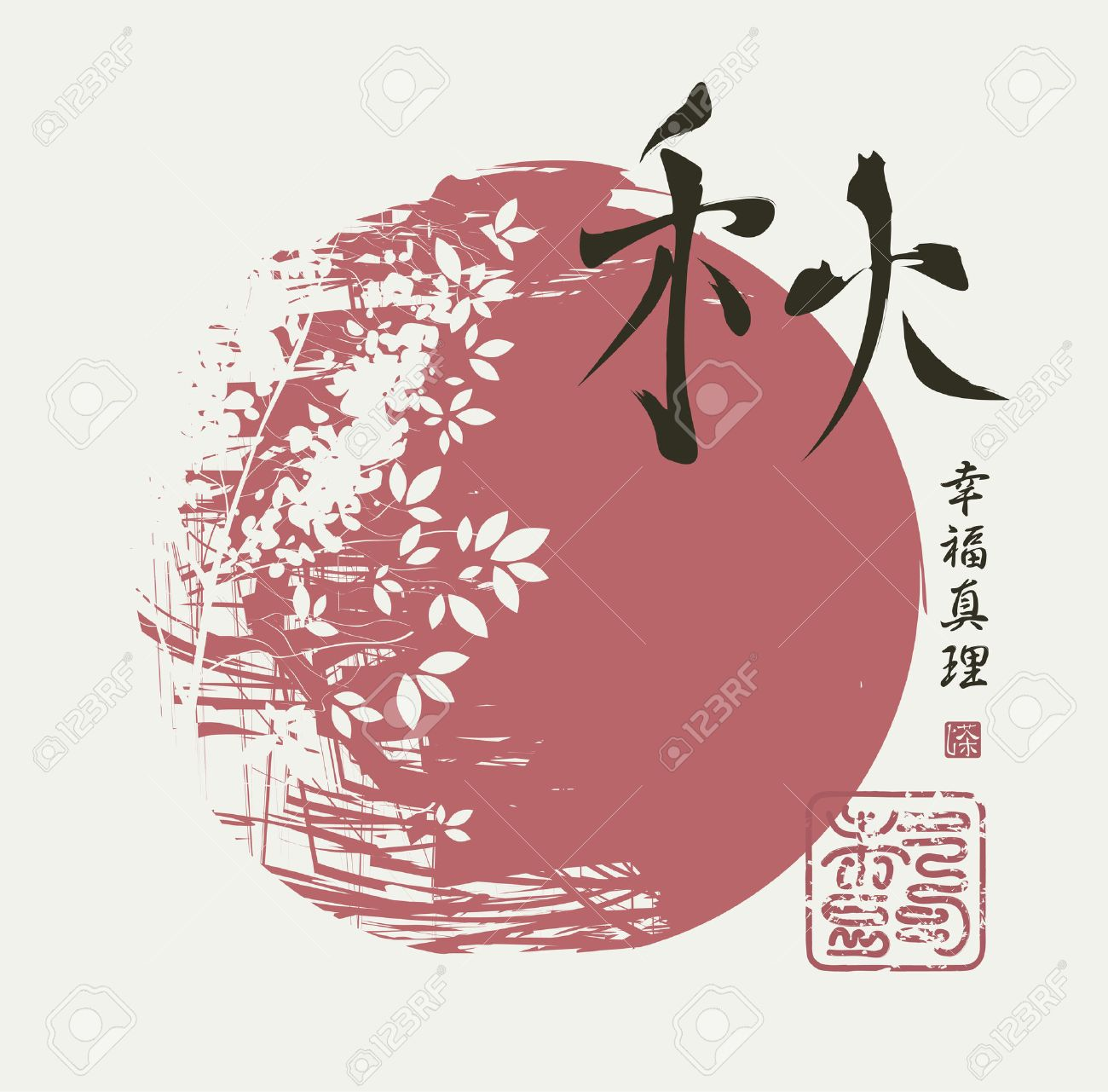 hieroglyph fall and tree against the sun in the Chinese style. Hieroglyph fall, Happiness, Truth - 49965850